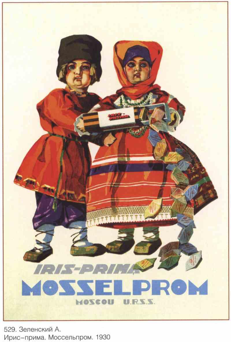 Постер на подрамнике Торговля и продукты СССР_00011