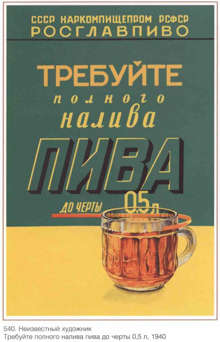 Постер на подрамнике Торговля и продукты СССР_00022