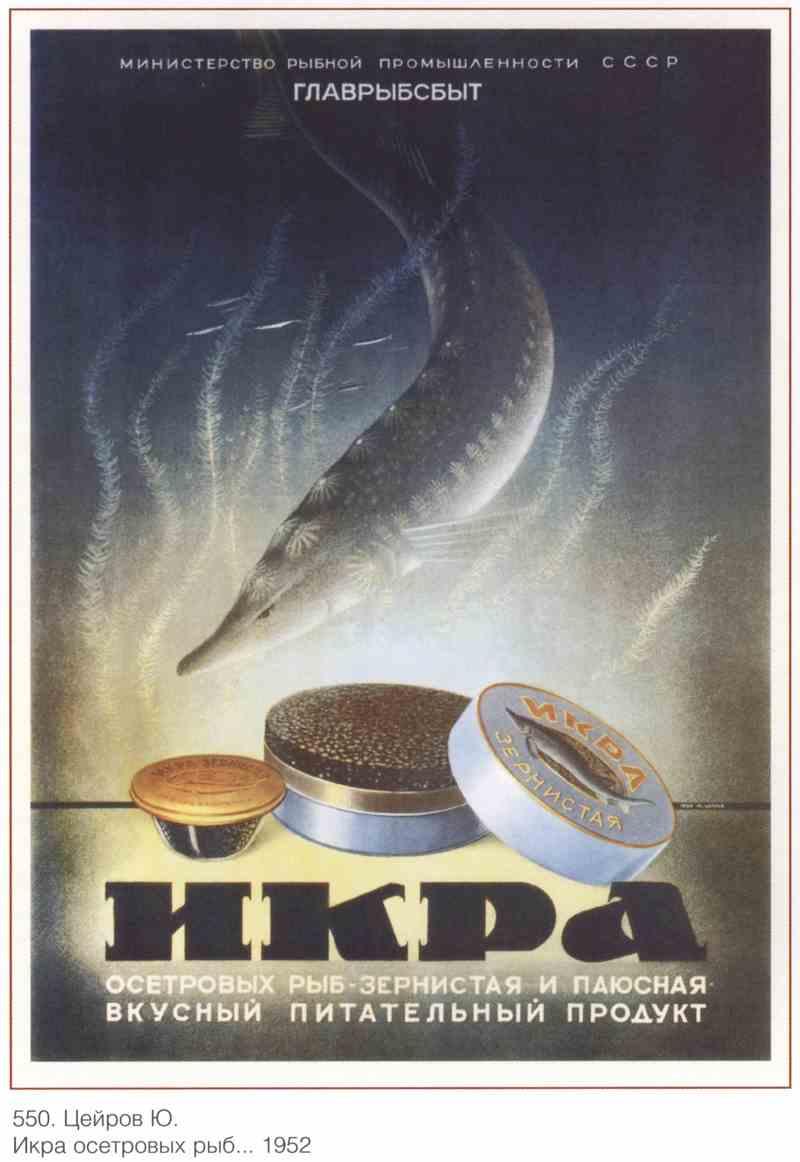 Постер на подрамнике Торговля и продукты|СССР_00032
