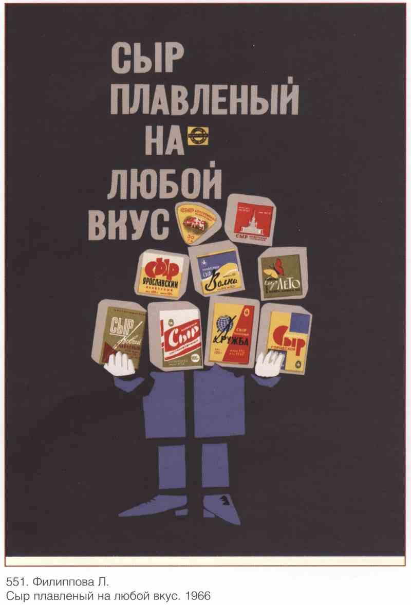 Постер на подрамнике Торговля и продукты|СССР_00033