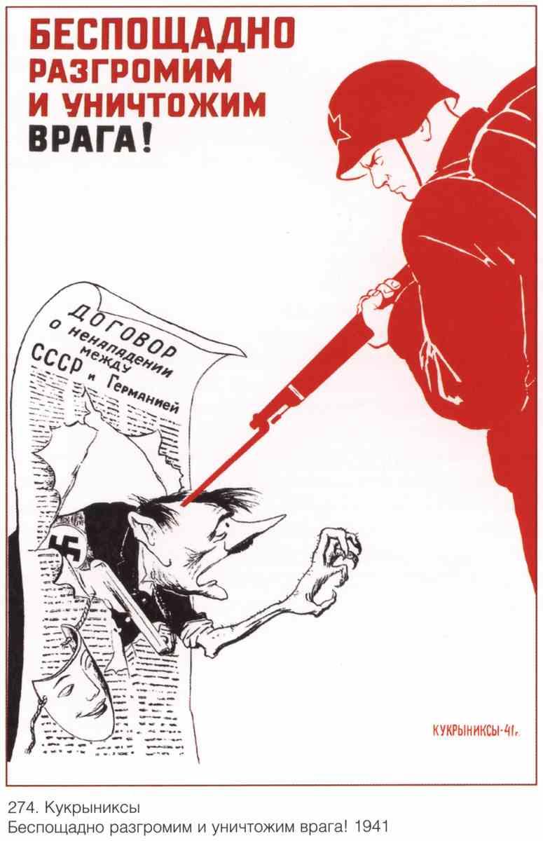 Постер на подрамнике Война СССР_00003