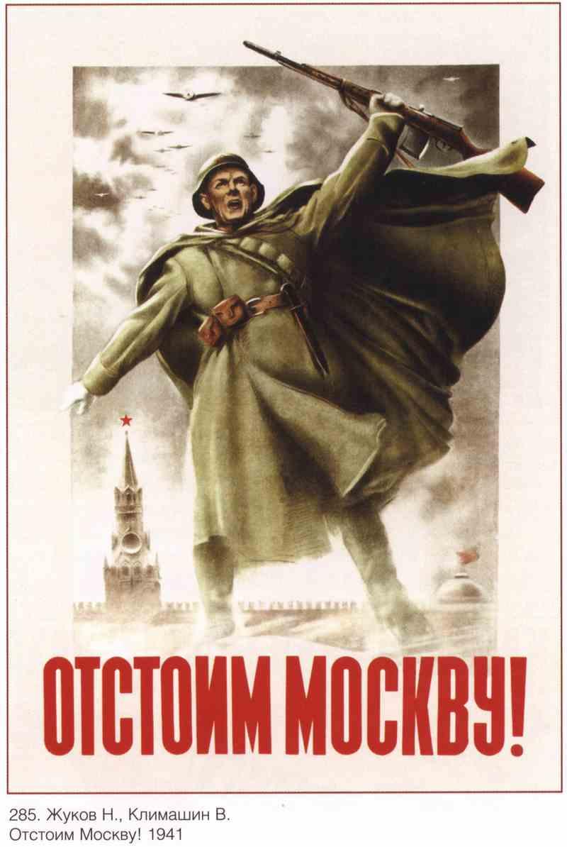 Плакат Война|СССР_00015