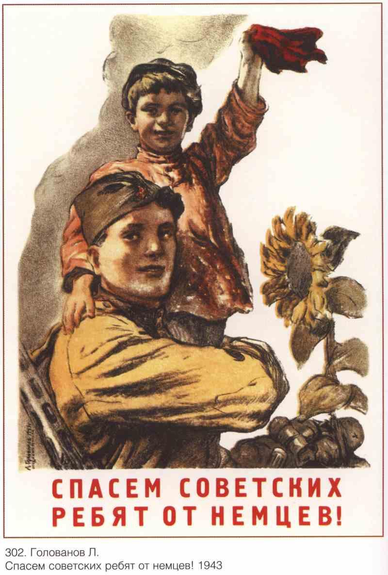 Постер на подрамнике Война|СССР_00031