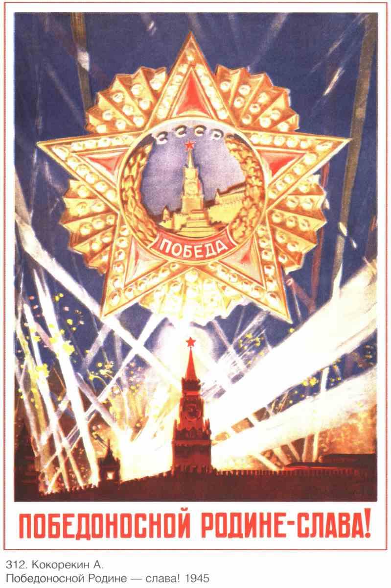 Постер на подрамнике Война|СССР_00041