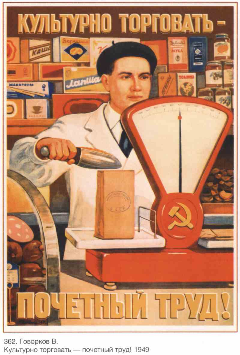 Плакат Про труд СССР_00022